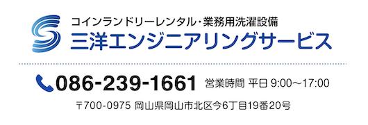 三洋エンジニアリングサービス株式会社